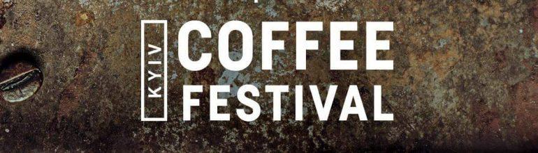 Свежеобжаренный кофе Exclusive впервые на Kyiv Coffee Festival 3.0