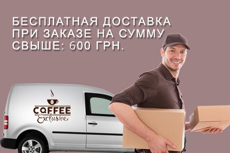 Оплата и доставка свежеобжаренного кофе