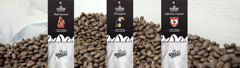 Лучший свежеобжаренный кофе месяца